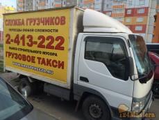 Услуги грузового такси 1,5 т