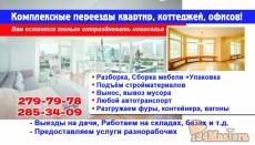 Грузовое такси ЕРМАК предлагает УСЛУГИ ГРУЗЧИКОВ И ГРУЗОВОГО ТАКСИ по Красноярску, Красноя...