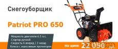 Продажа Снегоуборщика Patriot PRO 650 по самой выгодной це...