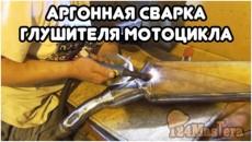 Ремонт глушителя авто или мото