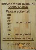 Компания ПОГОНАЖНЫЕ ИЗДЕЛИЯ тм