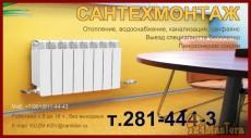 САНТЕХНИЧЕСКИЕ РАБОТЫ. т. 281-444-3 — Отопление — Водосн...