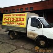 Услуги грузового такси Газель 1,5 т.
