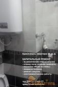 Ремонт квартиры под ключ в Красноярске.тел. 8913-173-97-57