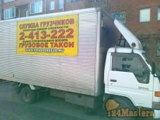 Услуги грузового такси 3 т.