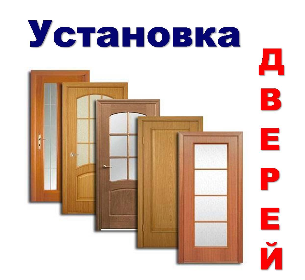 металлическая дверь установка королв