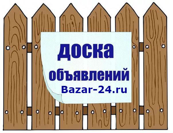 Строительный сайт подать объявление бесплатно красноярск доска объявлений чагода в контакте
