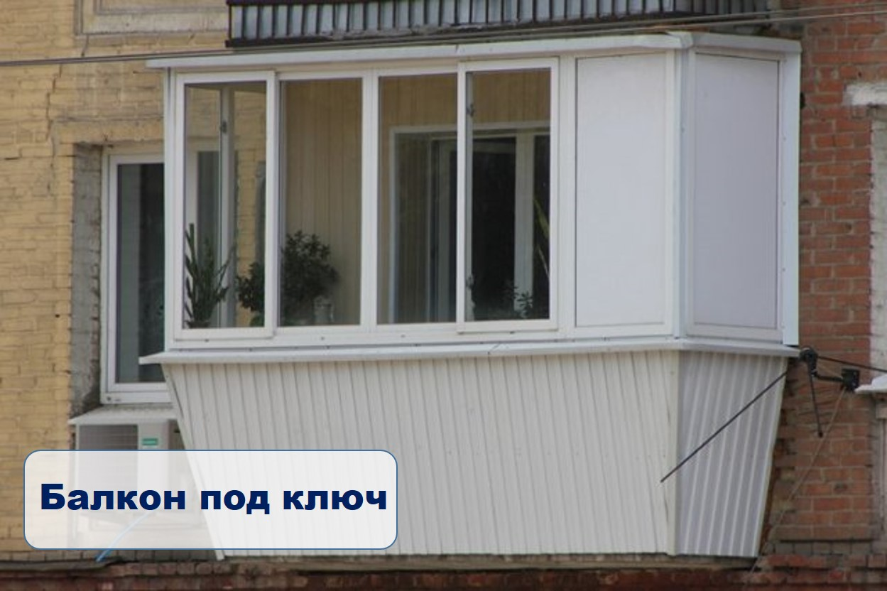 Остекление балконов под ключ в панельном доме..