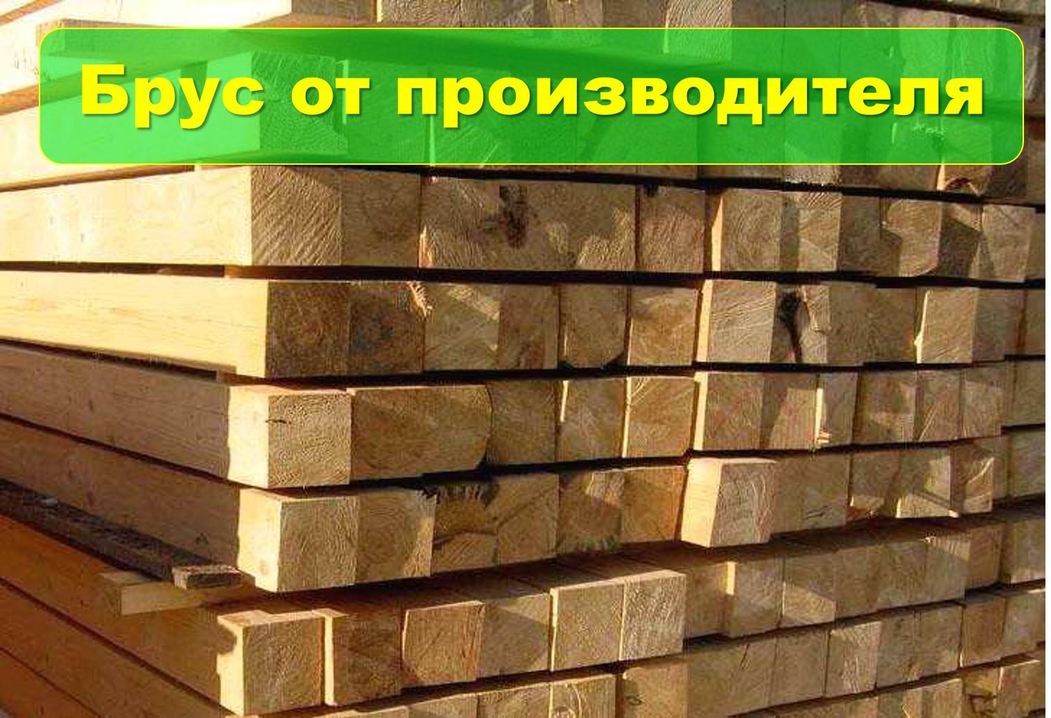 работы, номер стоимость бруса 100х100 за куб дополнительно: Размещение