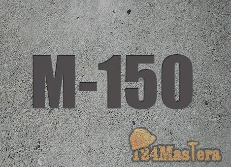 Марка бетона М150