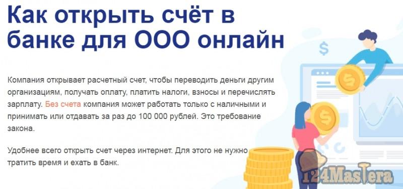 Как открыть счет для бизнеса без посещения банка