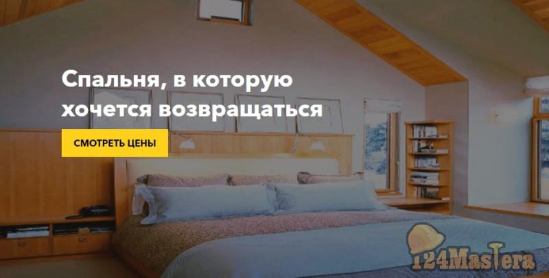 Ремонт спальни: красивые и современные интерьеры