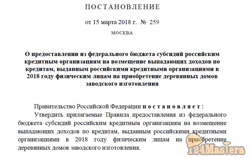 Субсидия на деревянный дом в Красноярске