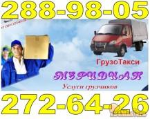 Автоуслуги Спецтехника