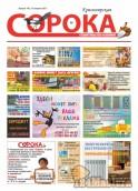 Акция при размещение рекламы в газете Красноярская Сорока....