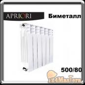 Apriori Bm (Биметалл) 400 руб/секция.