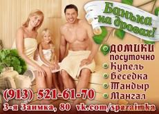 Компания Красноярская Сорока