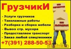 Услуги профессиональных грузчиков, грузовое такси (Газели,...